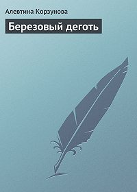 Алевтина Корзунова - Березовый деготь