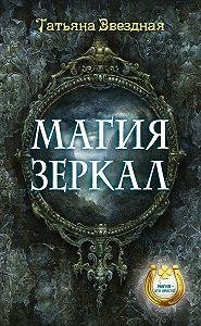 Татьяна Звездная -Магия зеркал