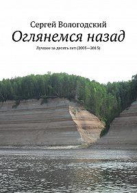 Сергей Вологодский -Оглянемся назад. Лучшее задесятьлет (2005—2015)