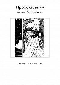 Людмила Смеркович -Предсказание. Сборник стихов иаккордов