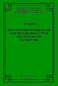 Сергей Дьяков -Преступления против основ конституционного строя и безопасности государства