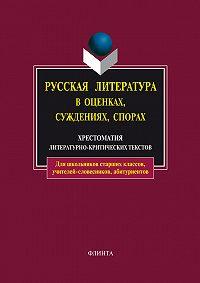 А. Б. Есин -Русская литература в оценках, суждениях, спорах. Хрестоматия литературно-критических текстов
