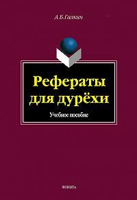 А. Б. Галкин - Рефераты для дурёхи