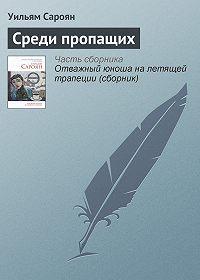 Уильям Сароян -Среди пропащих