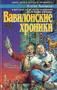 Елена Хаецкая -Вавилонские хроники