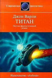 Джон Варли -Титан