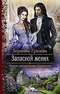 Вероника Крымова -Запасной жених