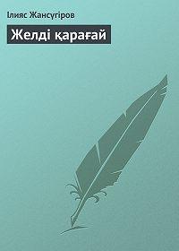 Ілияс Жансүгіров -Желді қарағай