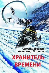 Сергей Морозков -Хранитель Времени