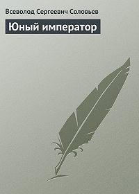 Всеволод Соловьев -Юный император