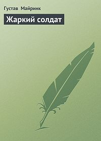 Густав  Майринк - Жаркий солдат