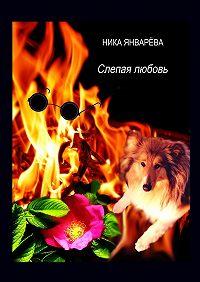 Ника Январёва -Слепая любовь. Лирическая повесть