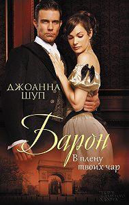 Джоанна Шуп -Барон. В плену твоих чар