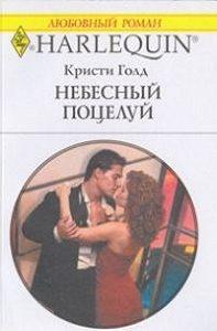 Кристи Голд -Небесный поцелуй