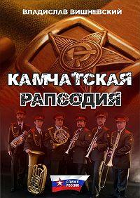 Владислав Вишневский - Камчатская рапсодия