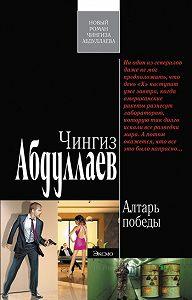 Чингиз Абдуллаев - Алтарь победы