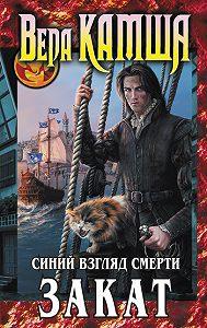 Вера Камша -Сердце Зверя. Том 3. Синий взгляд смерти. Закат