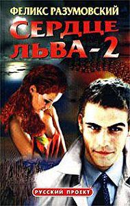Феликс Разумовский -Сердце Льва – 2