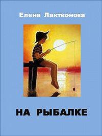 Елена Лактионова -На рыбалке