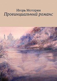 Игорь Моторин -Провинциальный романс