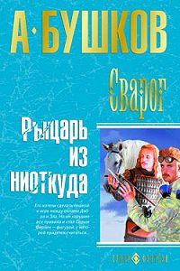 Александр Бушков -Рыцарь из ниоткуда