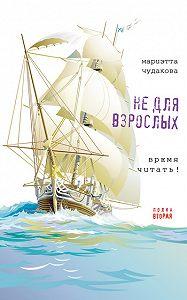 Мариэтта Чудакова - Не для взрослых. Время читать! Полка вторая