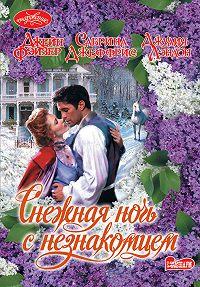 Джулия Лэндон -Снежная ночь с незнакомцем (сборник)
