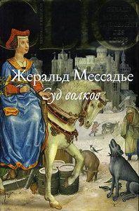 Жеральд Мессадье - Суд волков