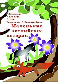 Роберт Льюис Стивенсон -Маленькие английские истории