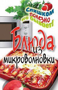 Дарья Нестерова -Блюда из микроволновки