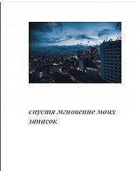 Анастасия Митрика -Спустя мгновение моих записок