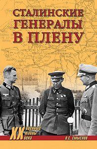 О. С. Смыслов - Сталинские генералы в плену