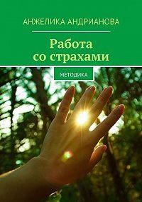 Анжелика Андрианова - Работа сострахами. Методика