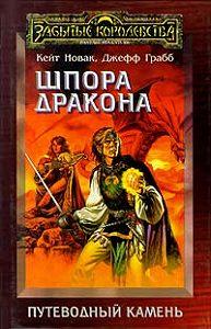 Кейт Новак -Шпора дракона