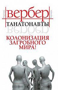 Бернар Вербер -Танатонавты (пер. А. Григорьев)
