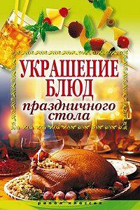 Ирина Муртазина -Украшение блюд праздничного стола