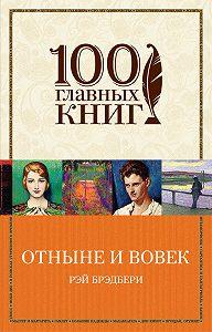 Рэй Брэдбери -Отныне и вовек (сборник)