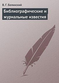 В. Г. Белинский -Библиографические и журнальные известия