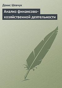Денис Шевчук -Анализ финансово-хозяйственной деятельности