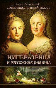 Эдвард Радзинский -Императрица и мятежная княжна