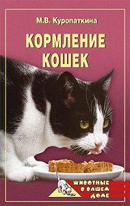 Марина Куропаткина -Кормление кошек