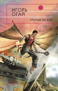 Игорь Огай -Прорыв осады