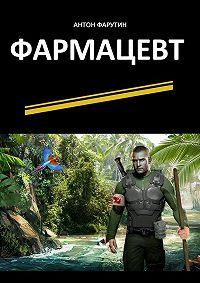 Антон Фарутин -Фармацевт