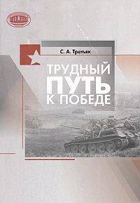 Сергей Третьяк -Трудный путь к Победе