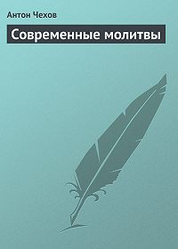 Антон Чехов -Современные молитвы