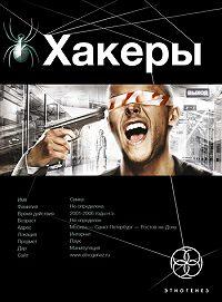 Александр Чубарьян -Хакеры. Basic