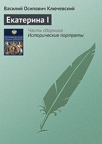 Василий Ключевский -Екатерина I