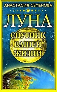 Анастасия Семенова -Луна – спутник вашей жизни