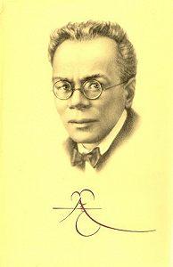 Алексей Михайлович Ремизов - Посолонь