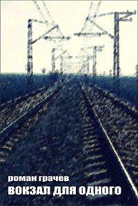 Роман Грачёв -Вокзал для одного